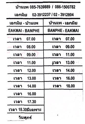 サメット島ーバンコク バスの時刻表