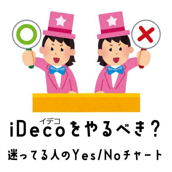 iDeco(イデコ)をやるべき?迷ってる人のYes/Noチャート