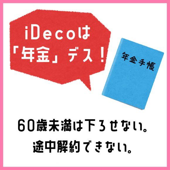 iDeco(イデコ)は「年金」デス!