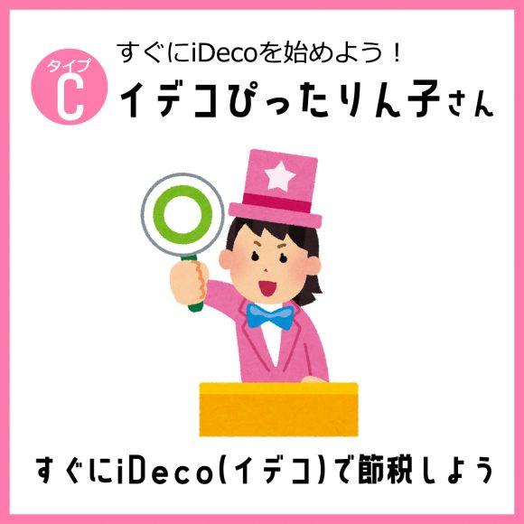 タイプC:すぐにiDeco活用を!イデコぴったりん子さん